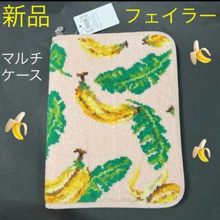 フェイラー(FEILER)の新品タグ付★FEILER フェイラー★マルチケース★ジャングルバナナ(母子手帳ケース)