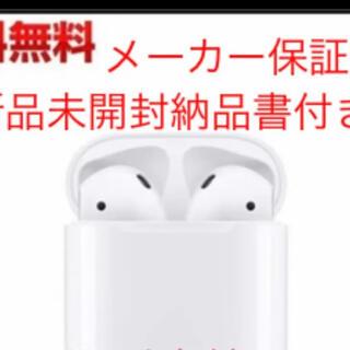 Apple - Airpods エアーポッズMV7N2ZA/A (第2世代) 新品未開封納品書付
