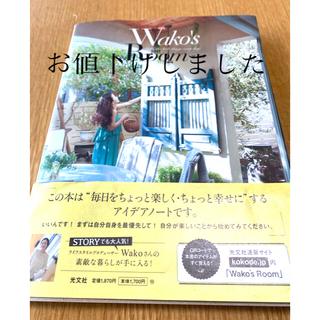 コウブンシャ(光文社)のWako's Room Enjoy the little things e(住まい/暮らし/子育て)
