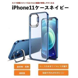 iPhone11 保護ケース カメラ保護スタンドカバー ネイビー