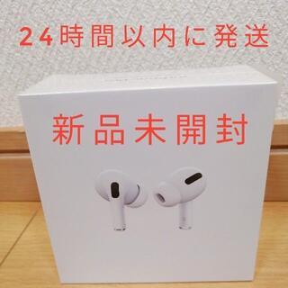 Apple - 【新品未開封】AirPodsPro エアーポッズ プロ 本体 正規品 国内版