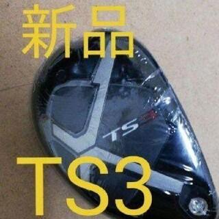 新品ヘッドのみタイトリストTS3 ユーティリティ21度ヘッドのみ
