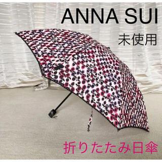 ANNA SUI - アナスイ ANNA SUI 折りたたみ傘 日傘 パラソル 8本骨 ブランド UV