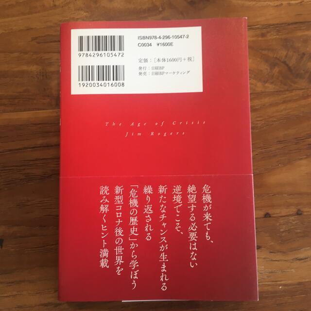 危機の時代 伝説の投資家が語る経済とマネーの未来 エンタメ/ホビーの本(ビジネス/経済)の商品写真