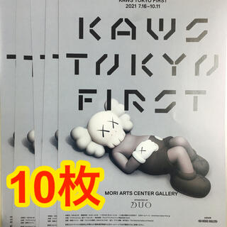 10枚 展覧会 見開 カウズ チラシフライヤー KAWS TOKYO FIRST