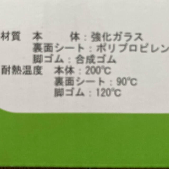 たち吉(タチキチ)のたち吉 ガラス製 カッティングボード 食器 鍋敷き インテリア/住まい/日用品のキッチン/食器(テーブル用品)の商品写真
