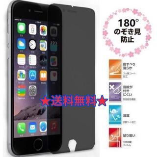 ★送料無料★新品★iPhone 7Plus用 覗き見防止 強化ガラスフィルム(保護フィルム)