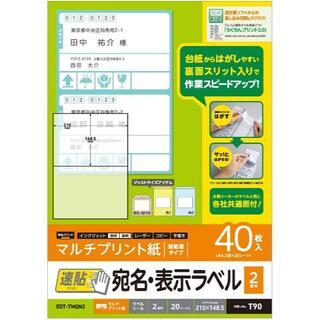 【新品】 エレコム ラベルシール 宛名シール A4 貼付しやすい速貼タイプ