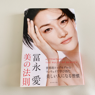 ダイヤモンドシャ(ダイヤモンド社)の冨永愛 美の法則(その他)
