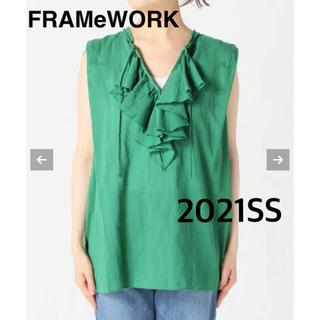 フレームワーク(FRAMeWORK)のフレームワーク ラッフルカラーノースリーブブラウス FRAMeWORK 緑(シャツ/ブラウス(半袖/袖なし))