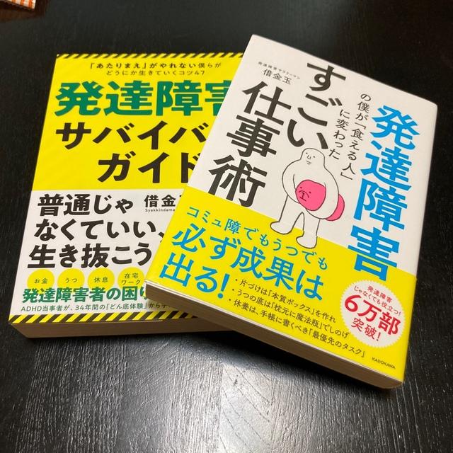 キテレツさん 発達障害の僕が「食える人」に変わったすごい仕事術 他 2冊セット エンタメ/ホビーの本(ビジネス/経済)の商品写真