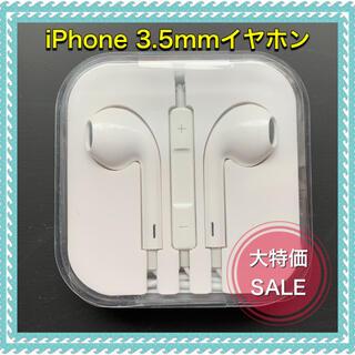 アイフォーン(iPhone)のiPhone イヤホン 3.5mm ジャック(ヘッドフォン/イヤフォン)