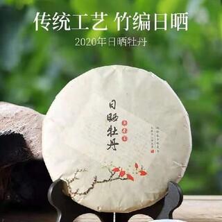 中国茶福建省 白茶牡丹(茶)