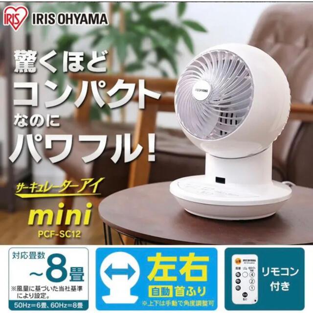 アイリスオーヤマ(アイリスオーヤマ)のサーキュレーター 静音 アイリスオーヤマ PCF-SC12 新品 未使用 スマホ/家電/カメラの冷暖房/空調(サーキュレーター)の商品写真