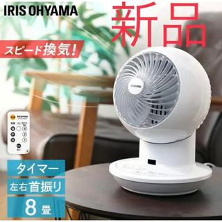 アイリスオーヤマ - サーキュレーター 静音 アイリスオーヤマ PCF-SC12 新品 未使用