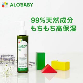 【残量多】アロベビー ミルクローション 150ml ALOBABY(ベビーローション)