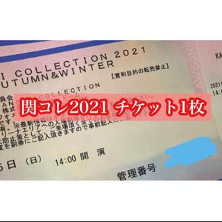 関西コレクション チケット 関コレ(その他)