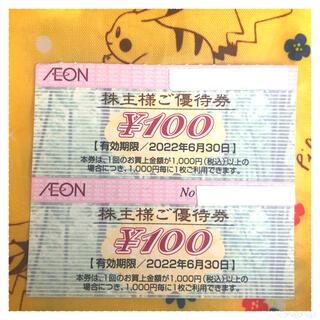 AEON - イオン マックスバリュ 株主優待 ポイント消化 クーポン