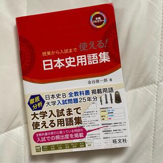 オウブンシャ(旺文社)の授業から入試まで 使える! 日本史用語集(語学/参考書)