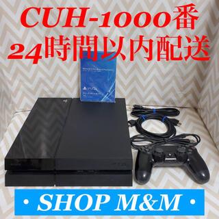 PlayStation4 - 【24時間以内配送】ps4 本体  1000 PlayStation®4