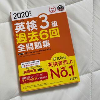 オウブンシャ(旺文社)の英検3級 過去6回 全問題集 2020年度版(資格/検定)