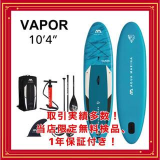 【新品未使用】アクアマリーナ ヴェイパー VAPOR   最新モデル(サーフィン)