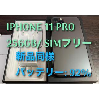 iPhone - IPHONE 11 PRO 256GB SIMフリー新品同様