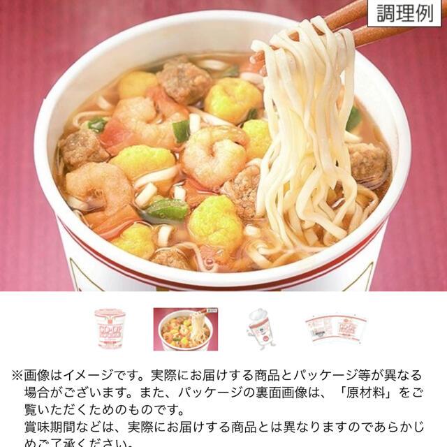 日清食品(ニッシンショクヒン)のコープヌードル しょうゆ味 食品/飲料/酒の加工食品(インスタント食品)の商品写真