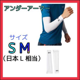 UNDER ARMOUR - 新品❗️アンダーアーマー アームスリーブ(トレーニング/男女兼用)1313490