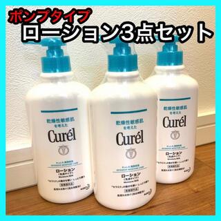Curel - キュレル  ローション ポンプ 410ml 3点セット