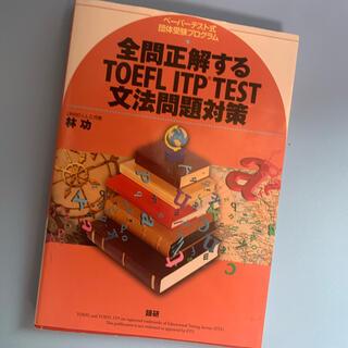 オウブンシャ(旺文社)の全問正解するTOEFL ITP TEST文法問題対策 ペ-パ-テスト式団体受験プ(資格/検定)