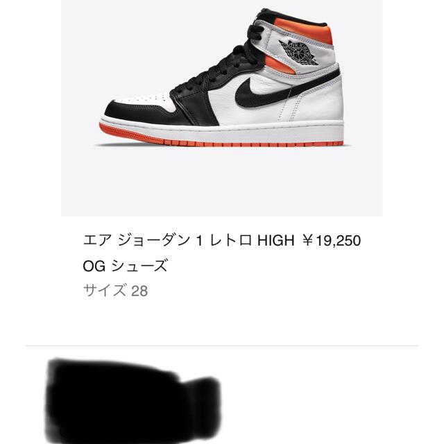 NIKE(ナイキ)のNIKE AIR JORDAN 1 High ELECTRO ORENGE メンズの靴/シューズ(スニーカー)の商品写真
