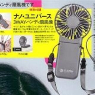 steady. 8月号【付録のみ】ナノ・ユニバース特製 3WAYハンディ扇風機