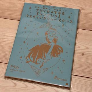 Disney - 『ゼクシィ』8月号付録【シンデレラ】ウエディングシューズケース