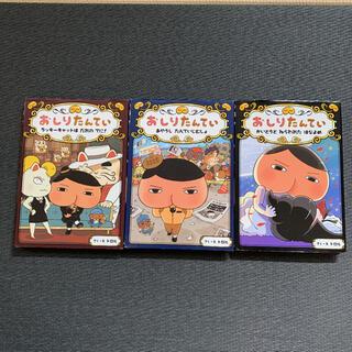 コウブンシャ(光文社)のおしりたんてい シリーズ3冊(絵本/児童書)