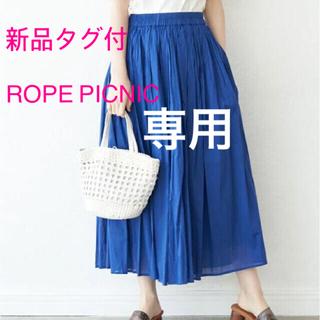 Rope' Picnic - 新品タグ付 ロペピクニック INDIAギャザースカーチョ ワイドパンツ 青