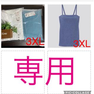 ユニクロ(UNIQLO)の3XL ユニクロ ドライEXクロプドT コットンライク 半袖 ホワイト&ブルー(Tシャツ(半袖/袖なし))
