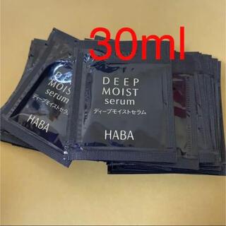 ハーバー(HABA)のHaba ディープモイストセラム1ml×30 (美容液)