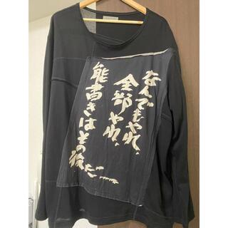 ヨウジヤマモト(Yohji Yamamoto)のヨウジヤマモト 19ss メッセージカットソー(Tシャツ/カットソー(七分/長袖))