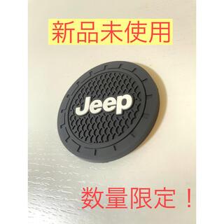 ジープ(Jeep)のJeepドリンクホルダー用 コースター 2枚セット 車 ジープ 【送料無料】(車内アクセサリ)
