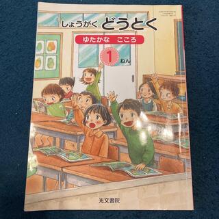 コウブンシャ(光文社)のどうとく 教科書(語学/参考書)