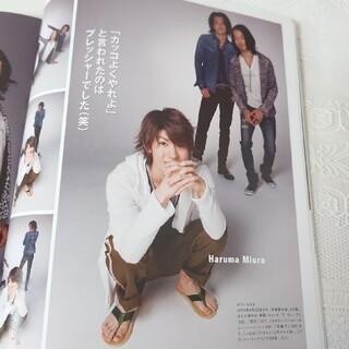 三浦春馬 雑誌 クローズZERO Ⅱ
