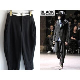 ブラックコムデギャルソン(BLACK COMME des GARCONS)のブラックコムデギャルソン 11SS ウールジョッパーズパンツ XS 黒(その他)