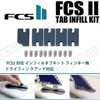 FCS2 対応 インフィルタブキット サーフィン サーフボード トライクアッド