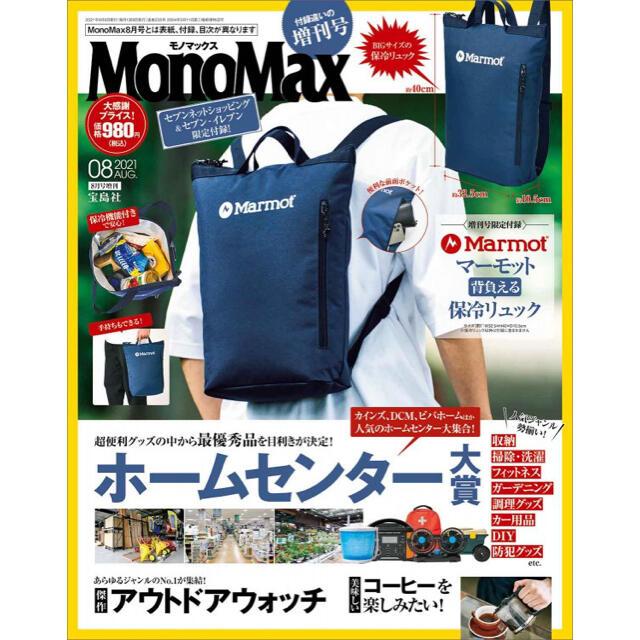 MARMOT(マーモット)のMonoMax 2021年8月号増刊 付録 メンズのバッグ(バッグパック/リュック)の商品写真