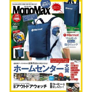 マーモット(MARMOT)のMonoMax 2021年8月号増刊 付録(バッグパック/リュック)