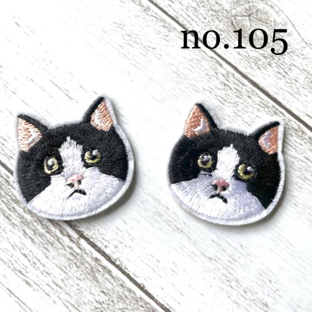 [105]😸猫 ねこ ワッペン 2枚セット😸 ハンドメイドの素材/材料(各種パーツ)の商品写真
