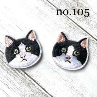 [105]😸猫 ねこ ワッペン 2枚セット😸