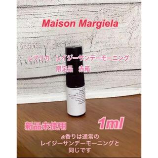 Maison Martin Margiela - メゾンマルジェラ レプリカ レイジーサンデーモーニング