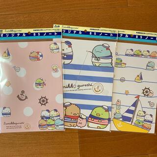 サンエックス - すみっコぐらしB5ノート 3冊